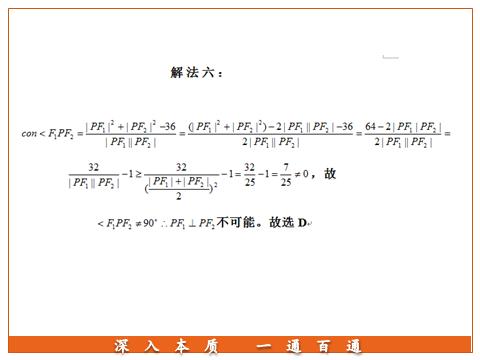 椭圆高中数学高中,原来这样辅导学习!方程的要课外书看图片