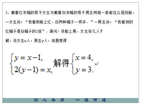 趣味数学应用题学习方法,考考大家的理解能力